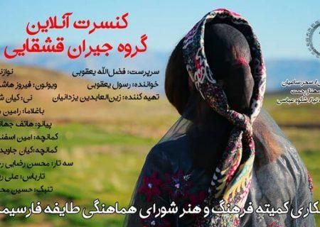 برگزاری اولین کنسرت آنلاین ایل قشقایی در شیراز