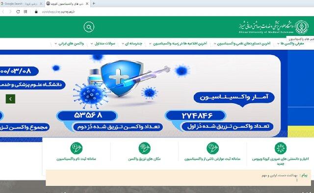 رونمایی از پایگاه اینترنتی واکسیناسیون کرونا در فارس