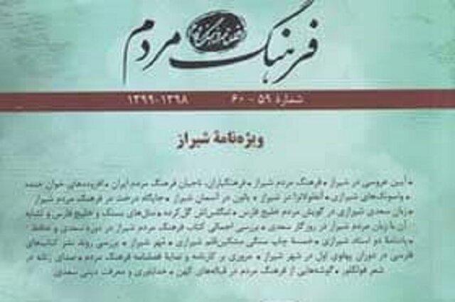 """فصلنامه """"فرهنگ مردم"""" ویژه """"شیراز"""" منتشر شد"""