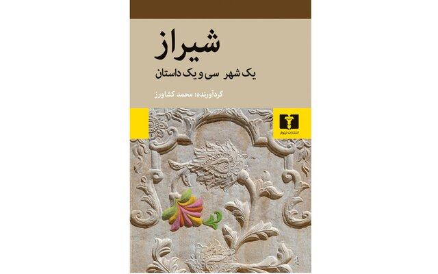«شیراز؛ یک شهر سیویک داستان» منتشر شد