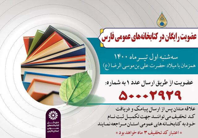 کتابخانههای عمومی فارس عضو رایگان میپذیرند