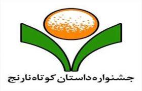 فراخوان داستان کوتاه نارنج مرداد منتشر میشود