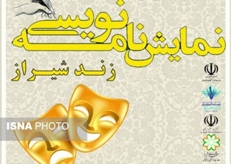 تمدید مهلت جشنواره ملی نمایشنامه نویسی زند شیراز