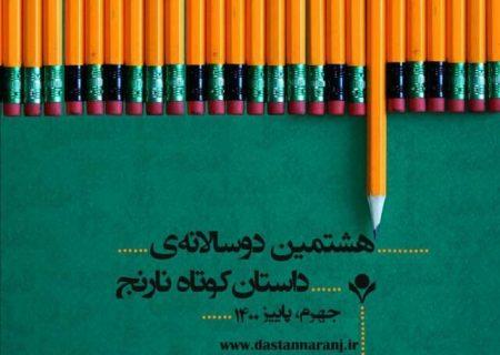 استقبال از هشتمین دوسالانه داستان کوتاه نارنج