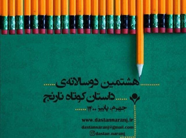امروز آخرین مهلت شرکت درهشتمین دوره مسابقه داستان کوتاه نارنج