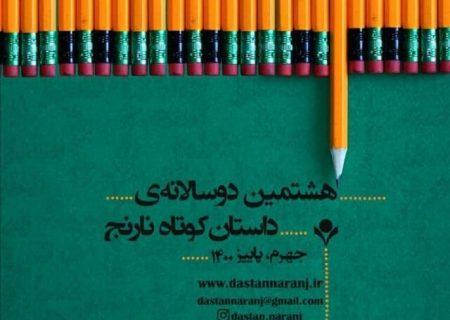 رقابت ۱۱۱۰ نویسنده با ۱۷۱۰ داستان در هشتمین دوسالانهی داستان کوتاه نارنج