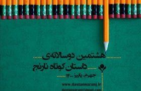 برگزیدگان دوسالانه داستان کوتاه نارنج آبان معرفی میشوند