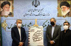 مدیرکل ارشاد فارس: فیلم کوتاه به جشنوارهها محدود نشود