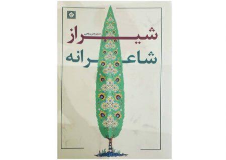 «شیراز شاعرانه» در بازار کتاب