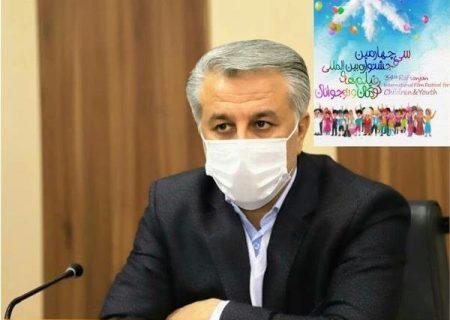 شیراز میزبان جشنواره بینالمللی فیلم کودک و نوجوان میشود