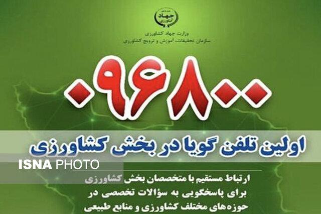 تلفن گویای کشاورزی در فارس راهاندازی شد