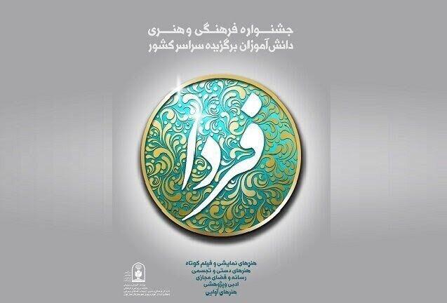 چهلمین دوره جشنواه فرهنگی هنری امروز در فارس آغاز به کار کرد