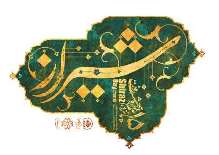 برگزاری۱۳ رویداد فرهنگی و هنری در هفته نکوداشت شیراز