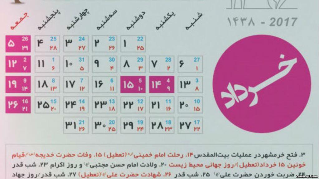 «حذف تعطیلی 12 فروردین و 15 خرداد» در طرح مجلس برای ساماندهی تعطیلات