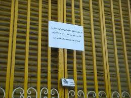«تلاش دولت برای حل مساله پلمپ مغازههای بهاییان در ایران»