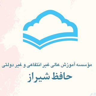 بورسیه ادبی حافظ در شیراز