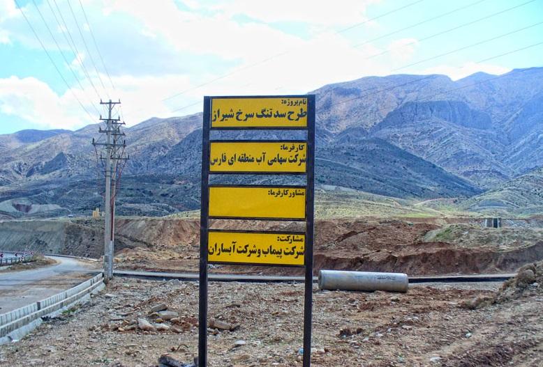 صدام، گتوند، تنگ سرخ شیراز