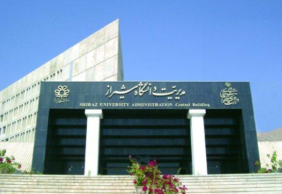 """سه استاد دانشگاه شیراز میخواهند """"بدون طی مراحل قانونی"""" مدرس دروس تخصصی شوند"""