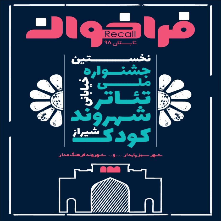 فراخوان نخستین جشنواره ملی تئاتر خیابانی شهروند ‐ کودک در شیراز