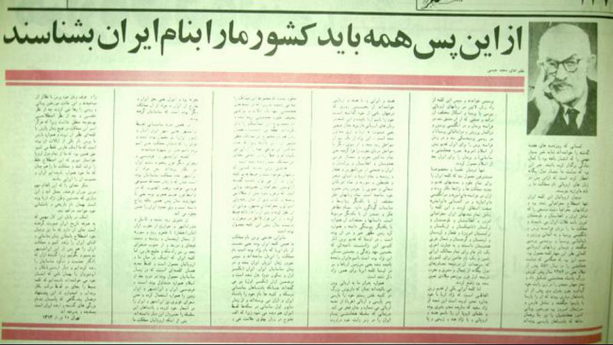 روزی که پارس رسما ایران شد