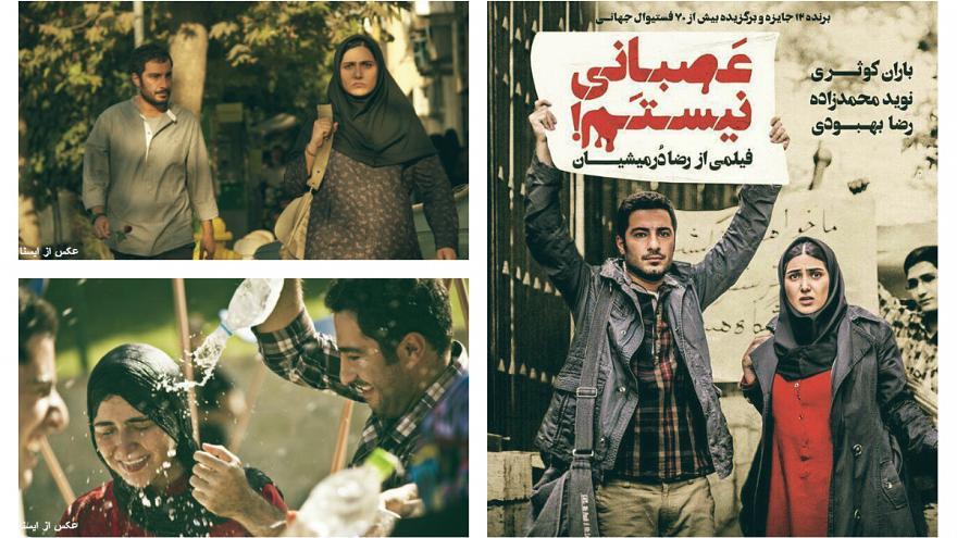 اکران فیلم «عصبانی نیستم» در شیراز پس از ۵ سال توقیف