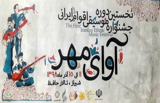جشنواره موسیقی اقوام ایرانی در شیراز برگزار میشود