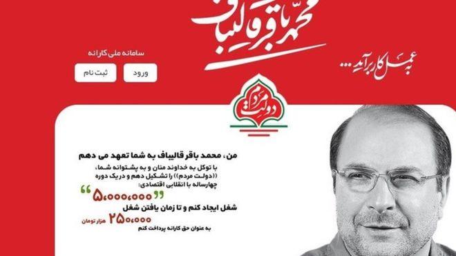 معاون وزیر ارشاد: سایت کارانه قالیباف با رای اعضای کمیته فیلترینگ فیلتر شد