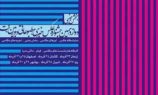 بخش جنبی دوازدهمین جشنواره «دوربین دات نت» در شیراز برگزار میشود