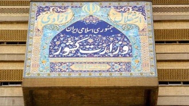 وزارت کشور: خبر طرح حمله به تهران نادرست است