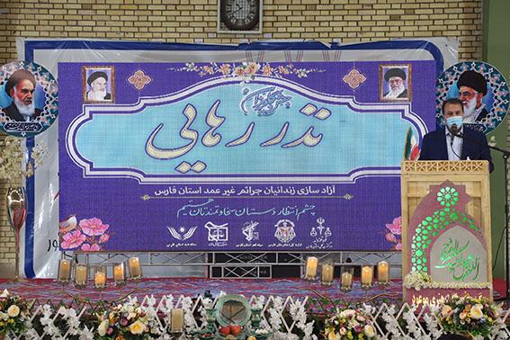 آیین رهایی ۲۸۶ زندانی جرایم مالی غیرعمد فارس برگزار شد