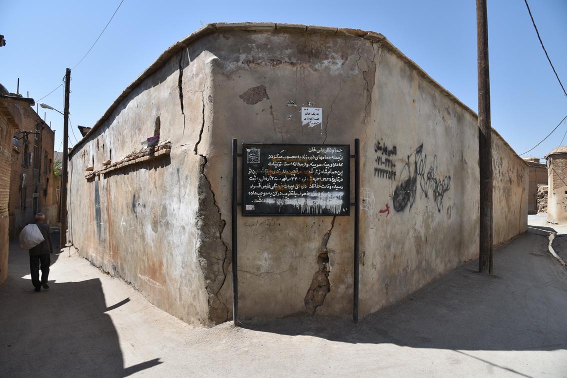 خطر رُمبیدنِ حمام تاریخی در محله اسحاقبیگ شیراز