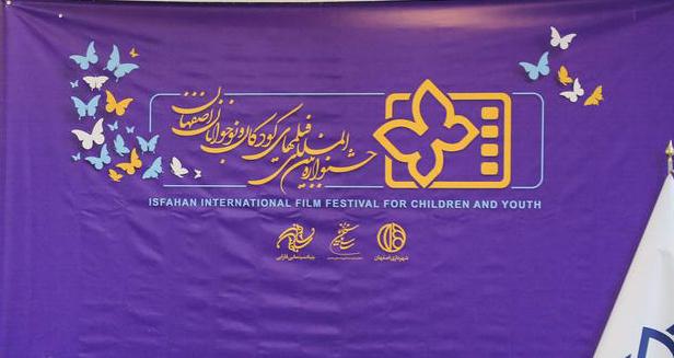 اکران فیلمهای جشنواره فیلم کودکان و نوجوانان در شیراز