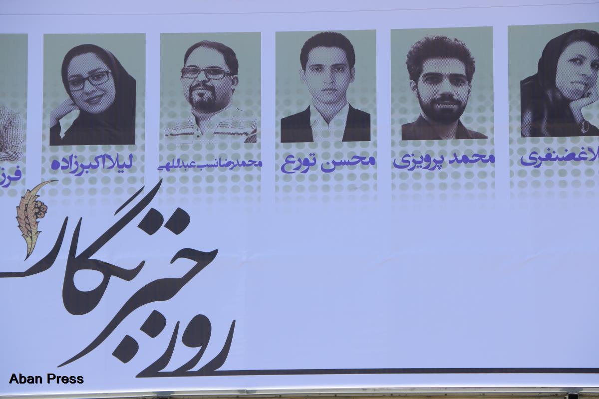 نصب تصاویر خبرنگاران و عکاسان رسانه های شیراز روی بیلبوردها