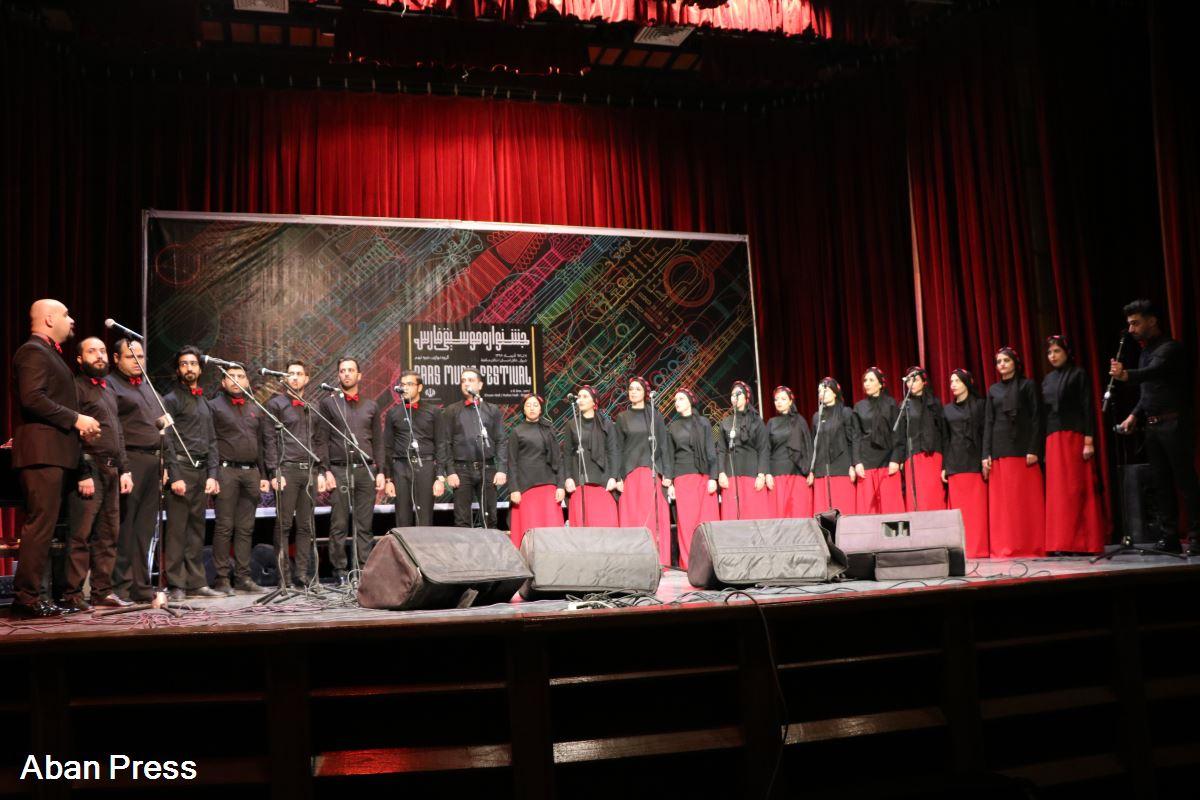 آلبوم عکس؛ اجرای گروهای کُر شیراز در جشنواره موسیقی استان فارس