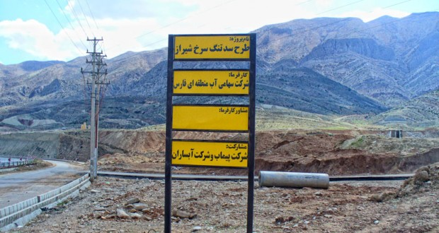«آغاز نابودی شیراز با احداث سد تنگ سرخ»