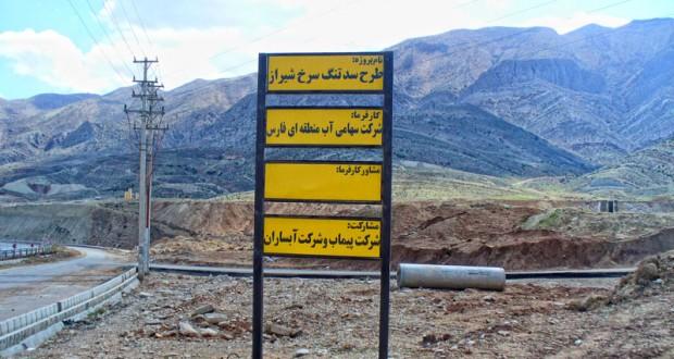 حمایت استاندار فارس از ساخت سد تنگ سرخ شیراز