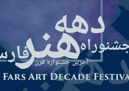 جشنواره دهه هنر فارس برگزار میشود