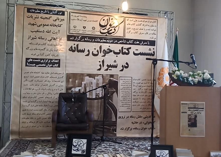 نشست کتابخوان رسانه در شیراز برگزار شد