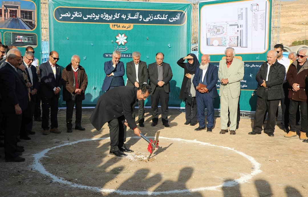 آغاز عملیات ساخت پروژه پردیس تئاتر نصر در شیراز