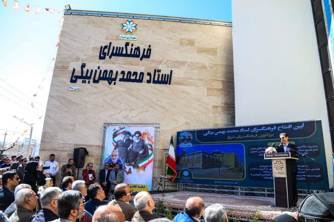 افتتاح فرهنگسرای بهمنبیگی در شیراز