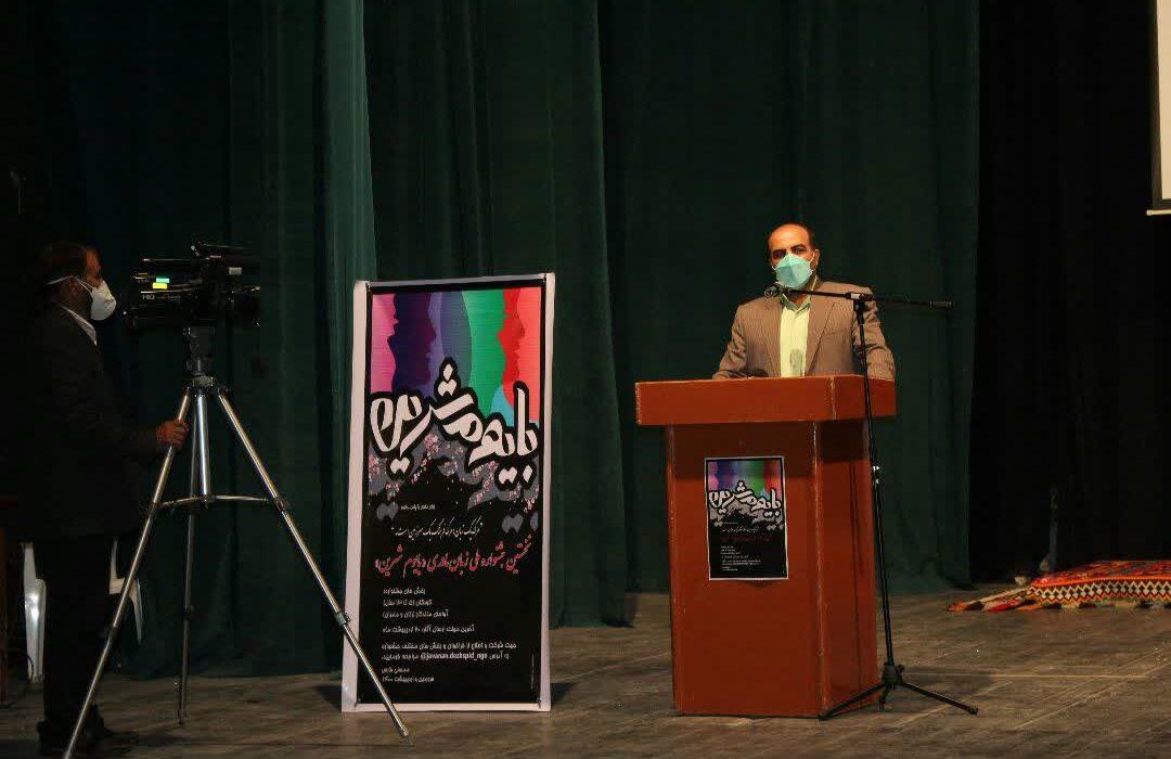برگزیدگان جشنواره «بایوم شرین» معرفی شدند