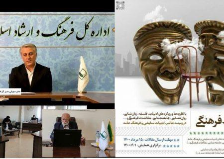 معرفی برگزیدگان همایش ملی تئاتر و ارتباط فرهنگی فارس