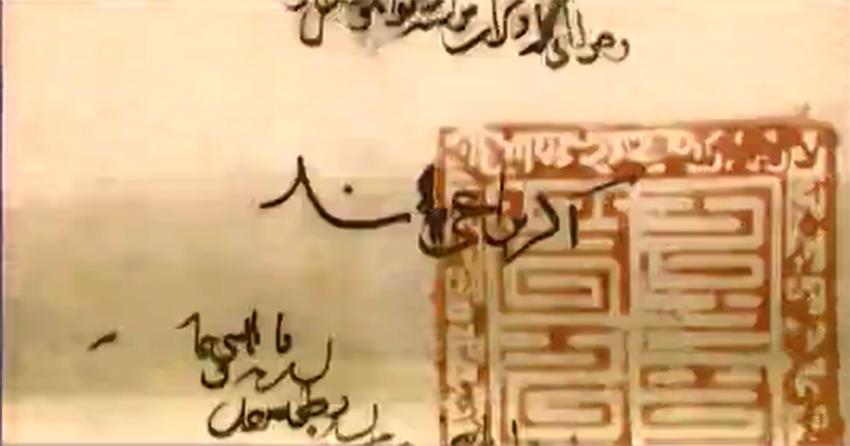 «قدیمیترین سند گنجینه آرشیو ملی ایران متعلق به استان فارس است»