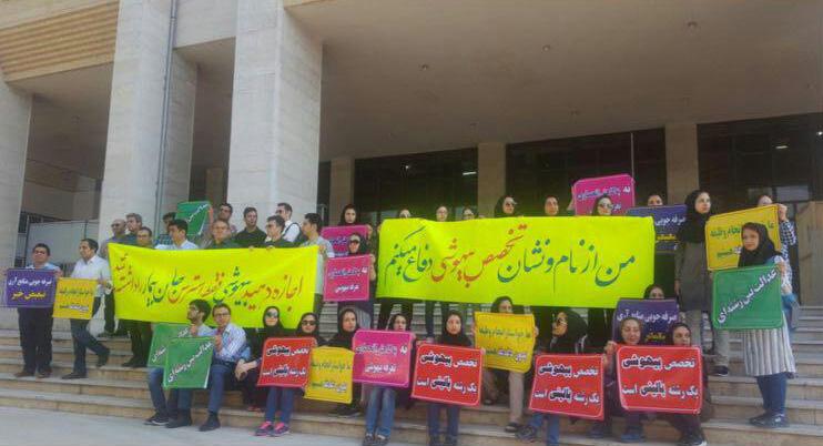 تجمع اعتراضی دستیاران بیهوشی در شیراز
