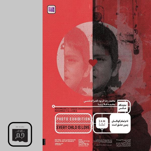 نمایشگاه عکس «نام تمام کودکان جهان عشق است» در شیراز گشایش یافت