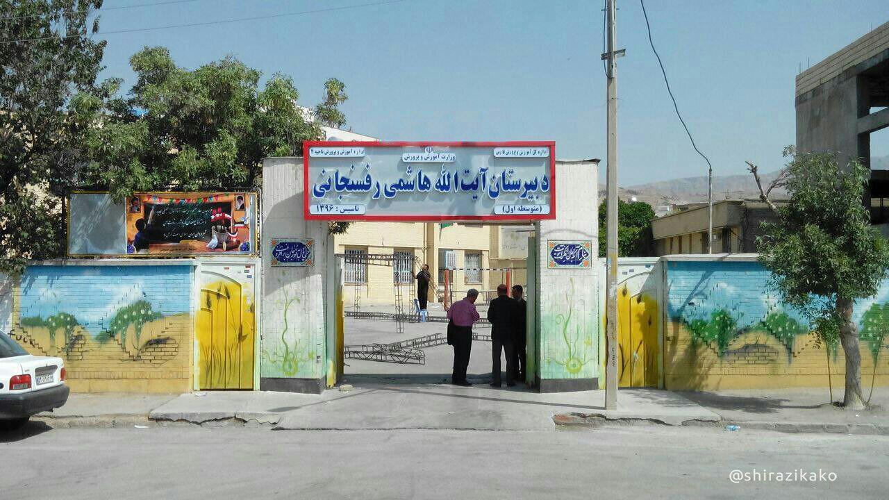 افتتاح مدرسه آیتالله رفسنجانی در شیراز