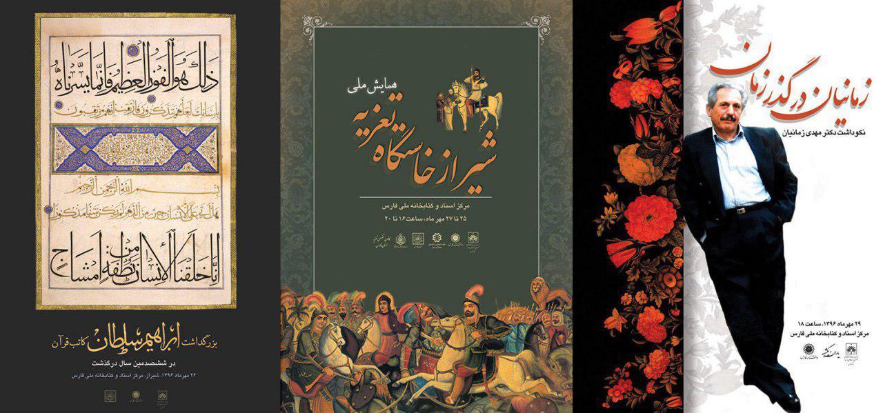 آغاز 5 رویداد فرهنگی در مرکز اسناد و کتابخانه ملی فارس