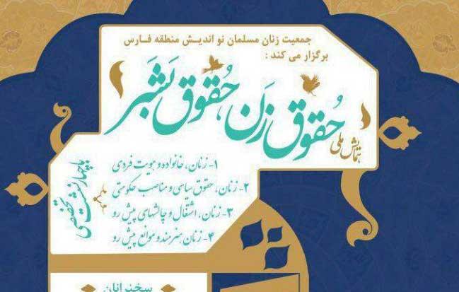 فعالان مساجد در مخالت با همایش حقوق زن در شیراز: جوانان در معرض افکار مسموم هستند