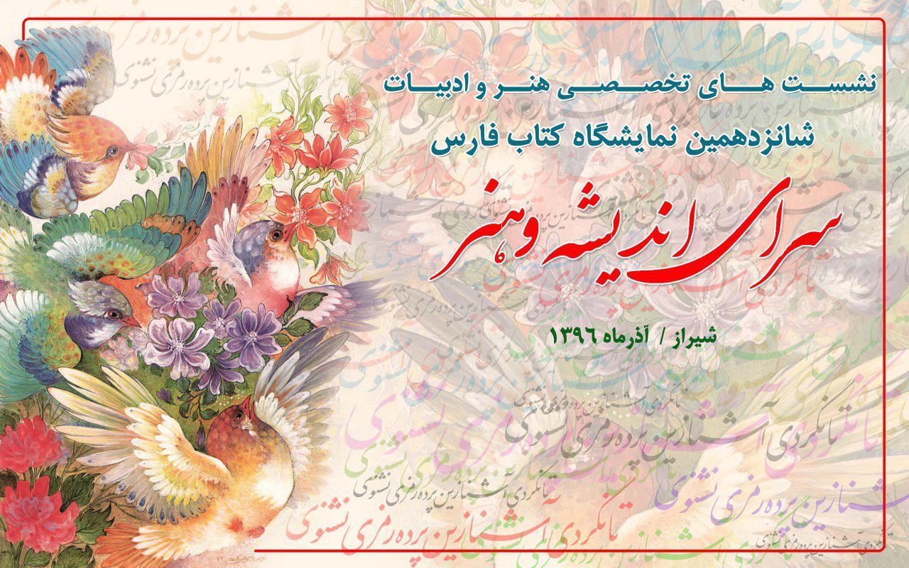 برگزاری ۱۰ نشست هنر و ادبیات در «سرای اندیشه و هنر» نمایشگاه کتاب شیراز