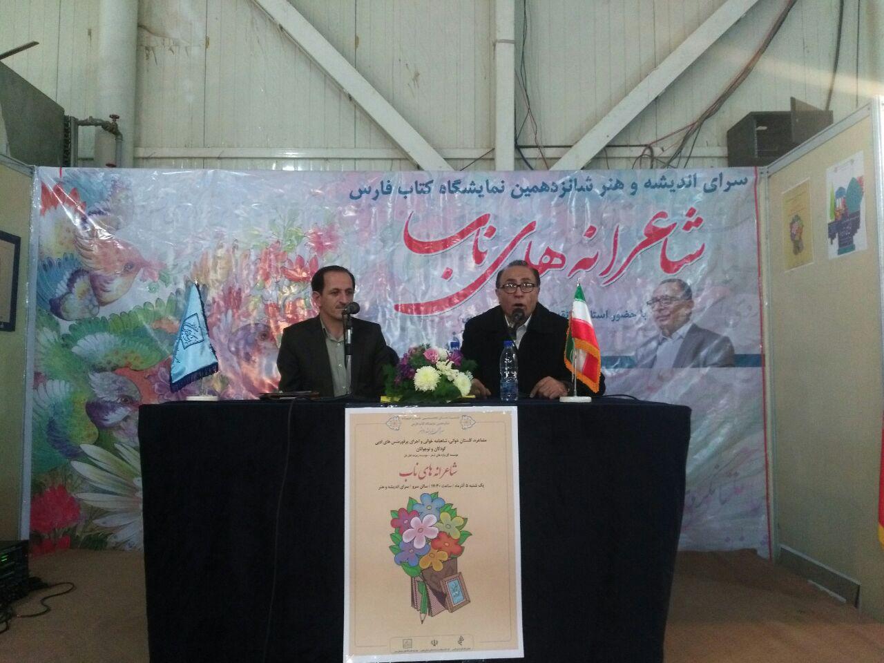 «شاعرانههای ناب» کودکان شیرازی در حضور اسماعیل آذر